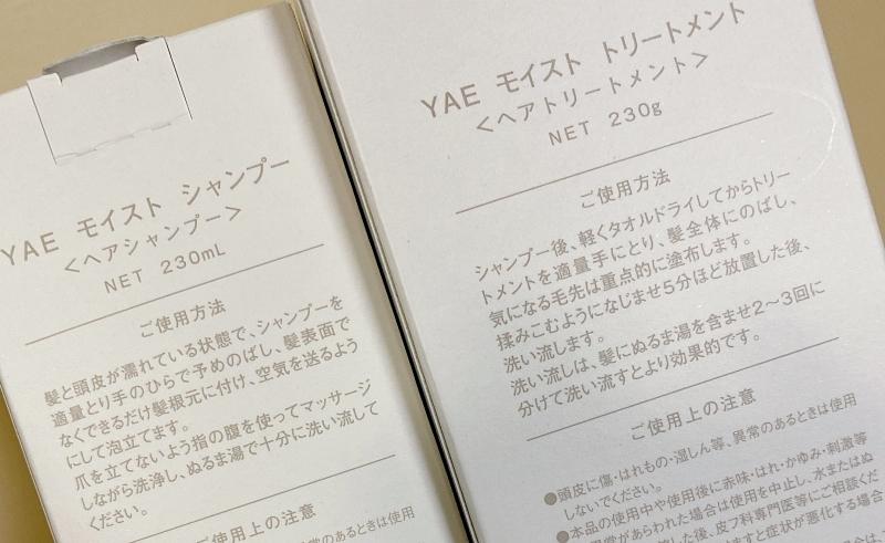 八重椿本舗のYAETSUBAKImamuinは箱の説明書きも親切
