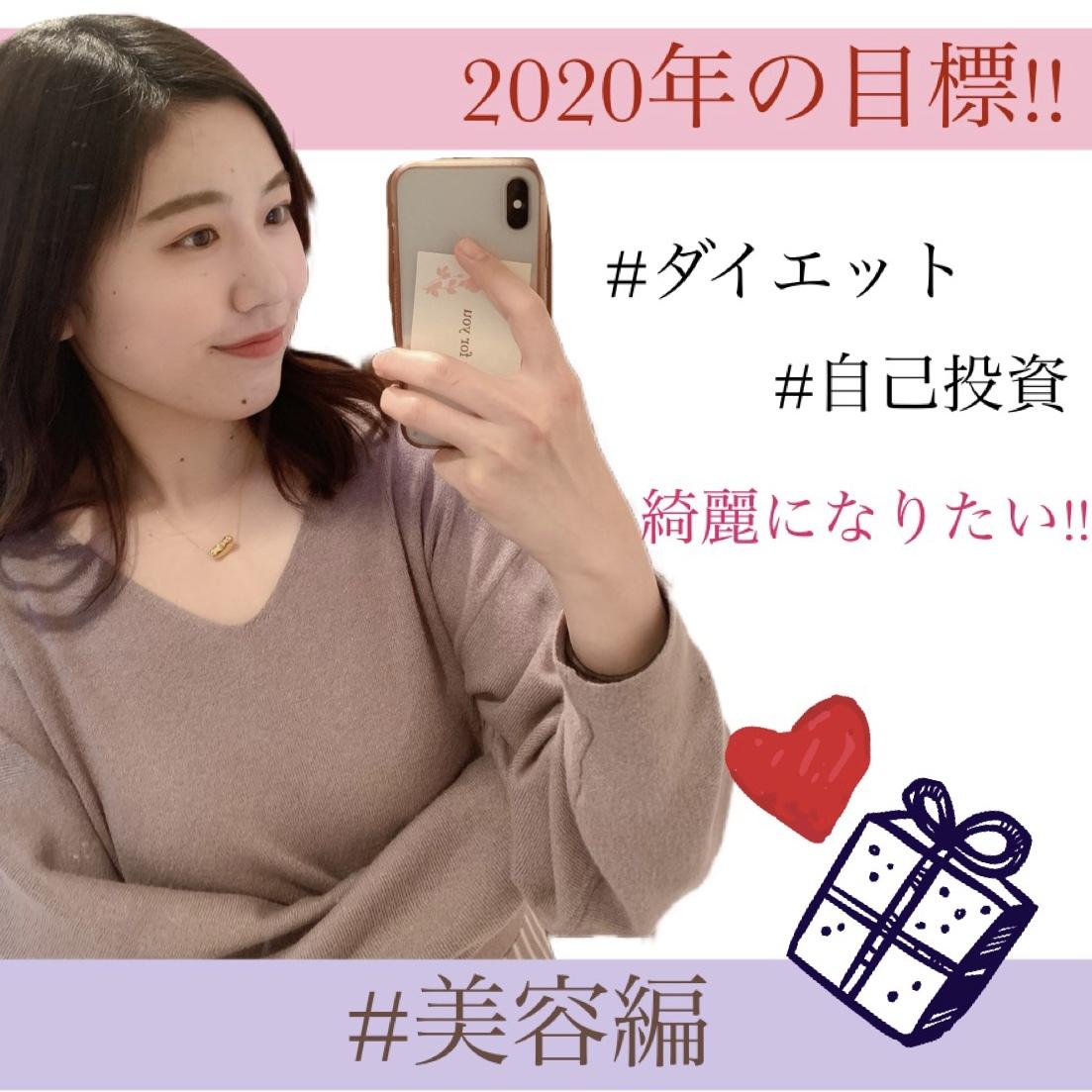 【2020年】今年の目標 〜美容編〜_1_1