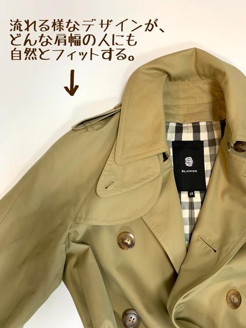 トレンチ詳細紹介1