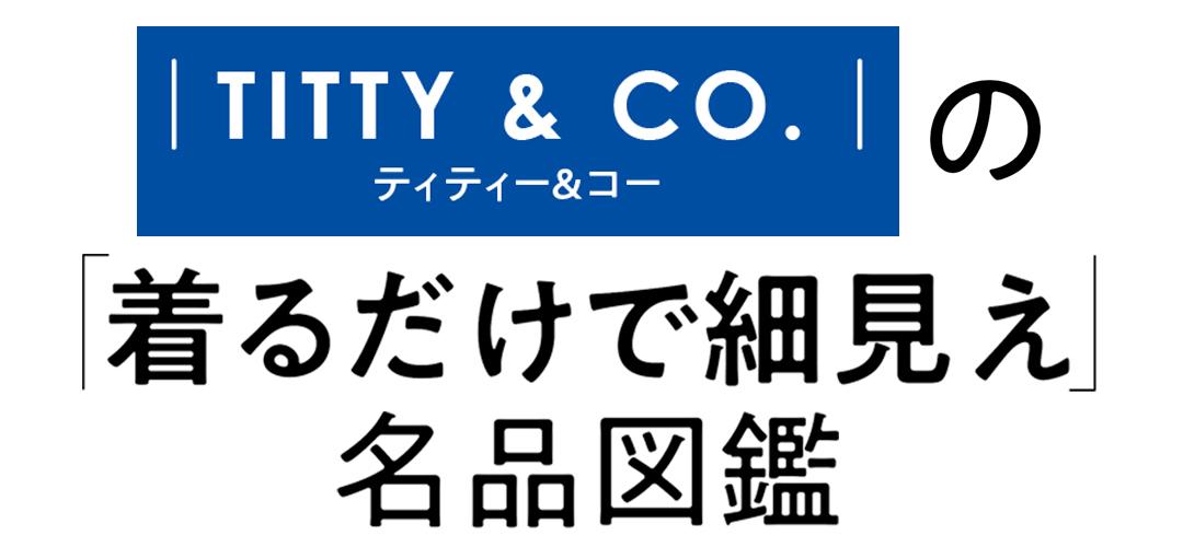 |TITTY & CO.|の「着るだけで細見え」名品図鑑