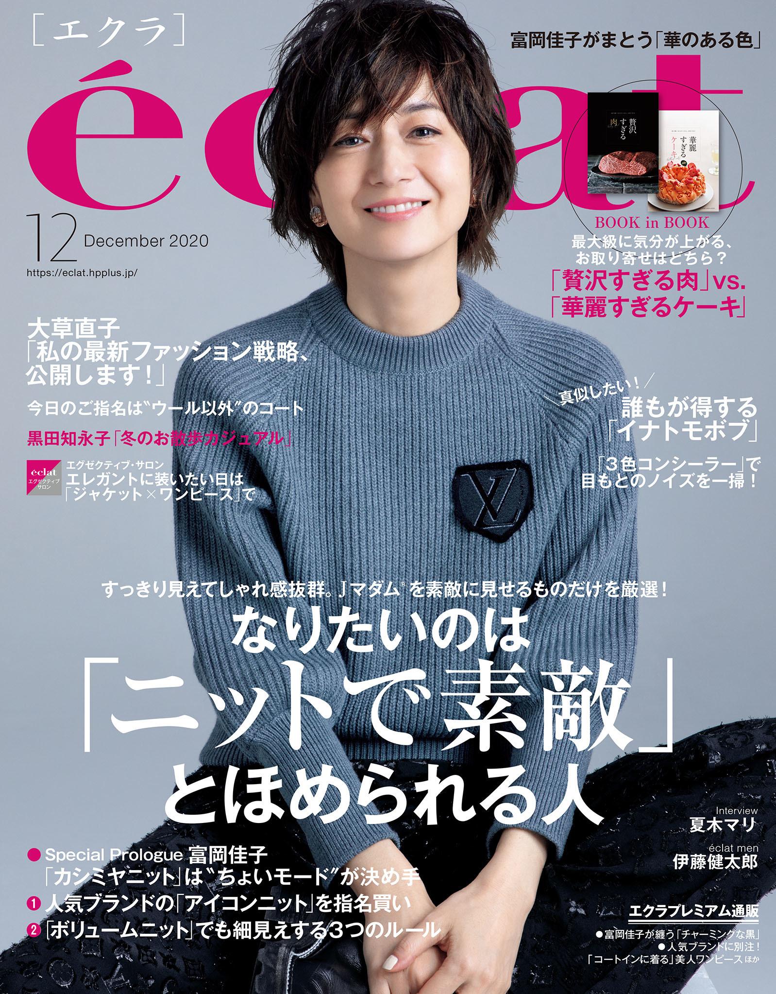 エクラ12月号の表紙は富岡佳子