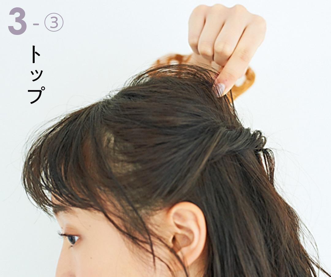 髪が硬い&太い人のヘアアレンジ★こなれたハーフアップを作るには?_1_5-8