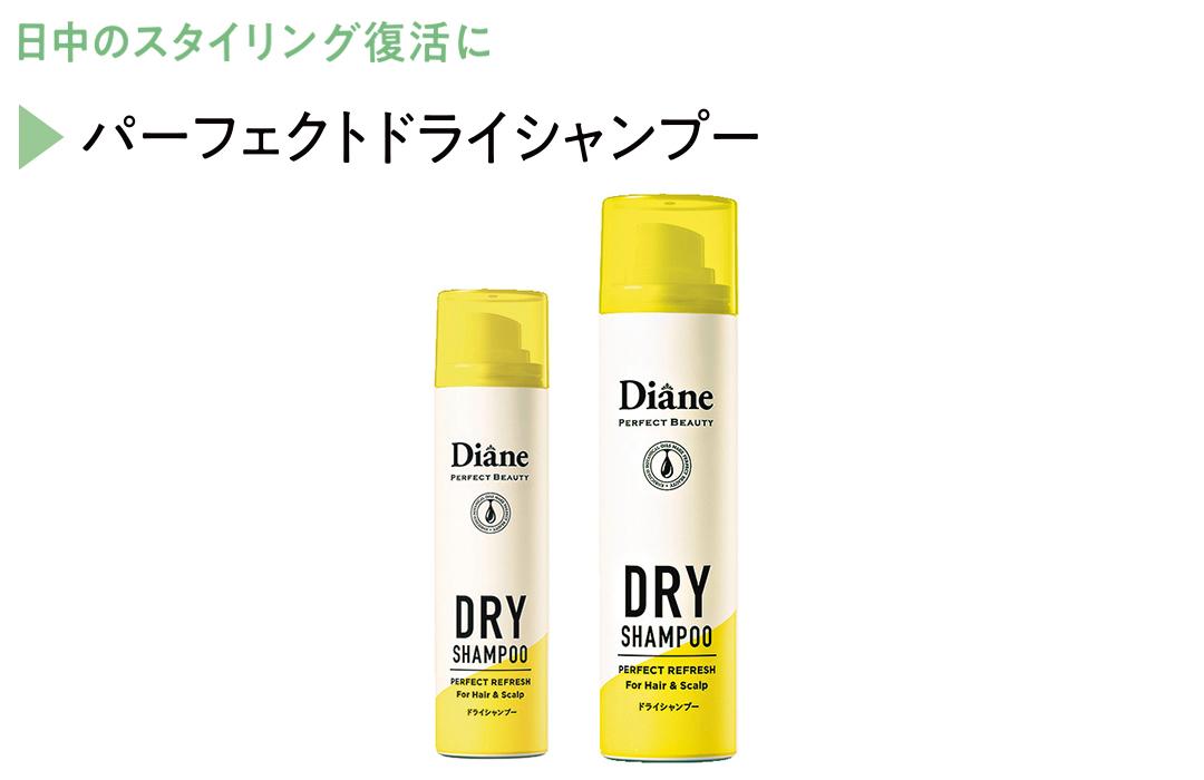 """ダイアン パーフェクトビューティーなら髪の潤い&おしゃれ感、一度に高まる! 洗い流さないトリートメントは""""スタイリングもできる""""が新常識♡_1_15"""