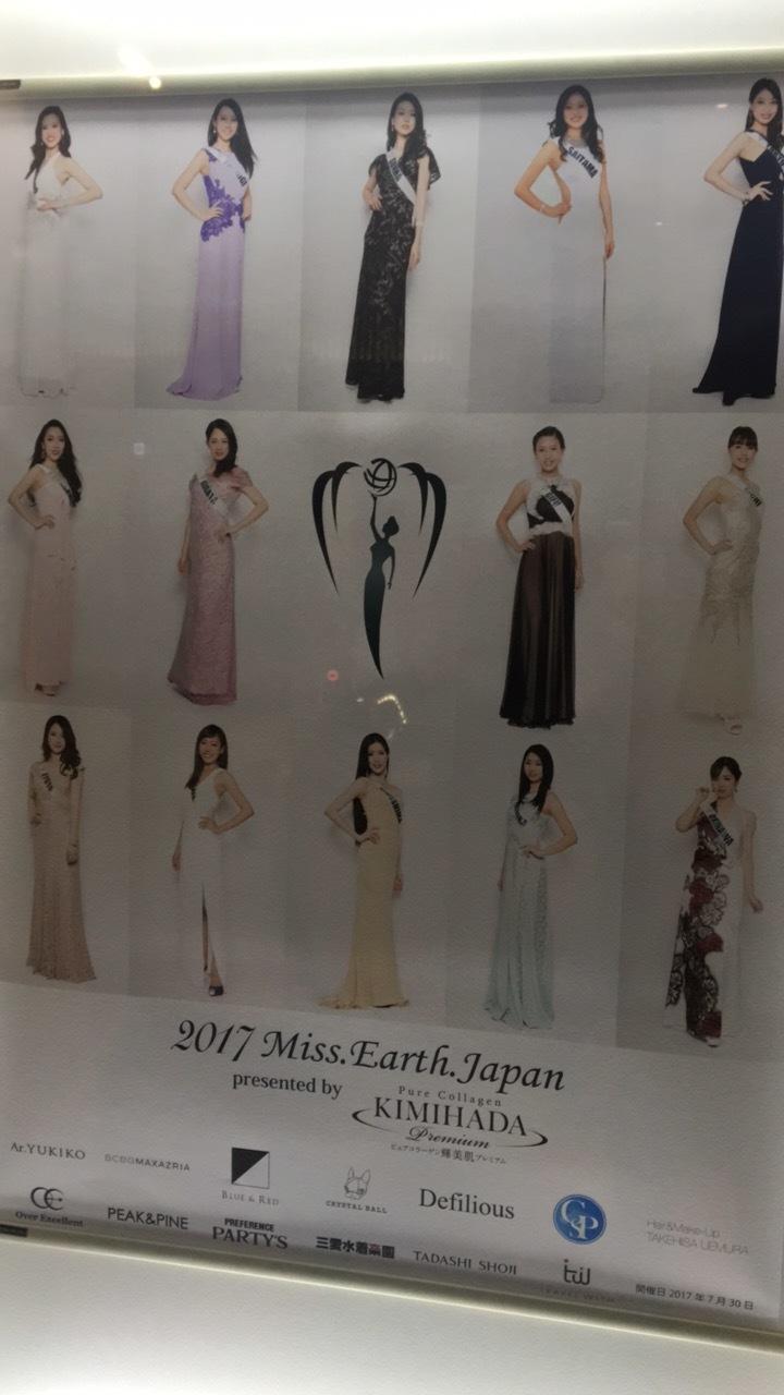 ミスアースコンテスト2017♡_1_2
