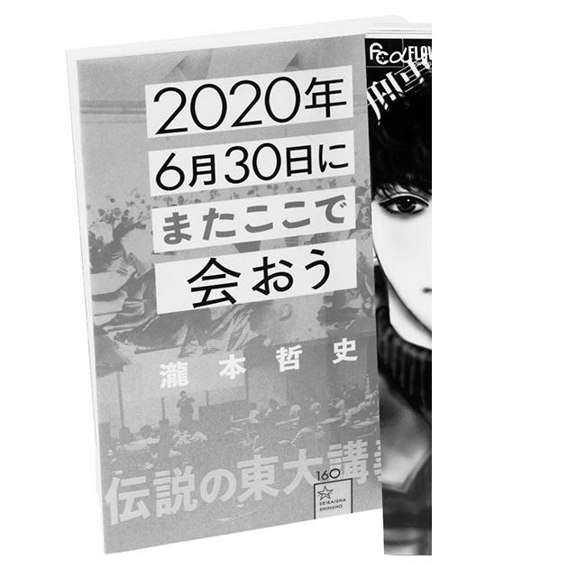 『2020年6月30日に またここで会おう』 瀧本哲史 星海社 ¥980