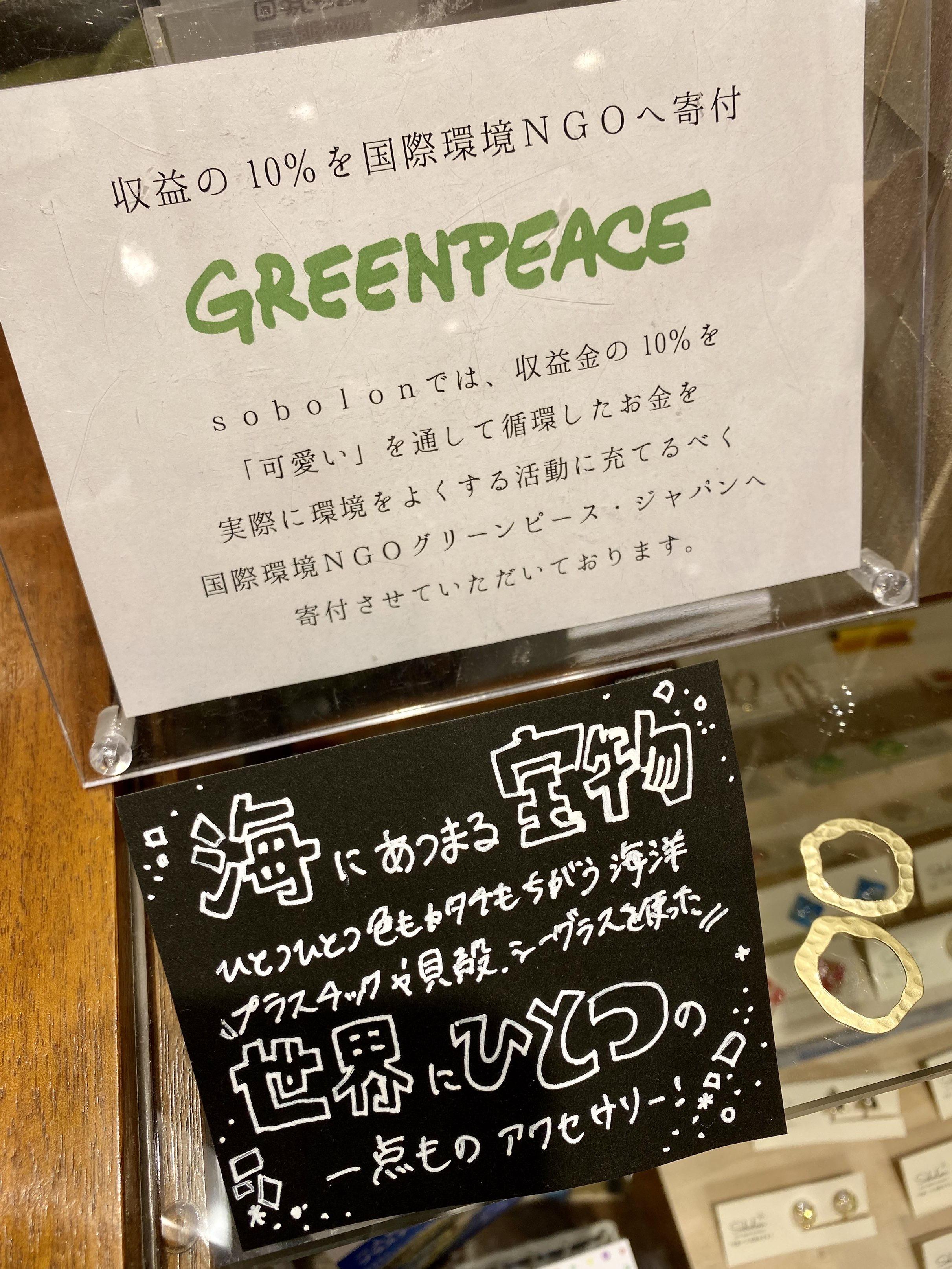 収益金の10%を国際環境NGOグリーンピース・ジャパンへ寄付
