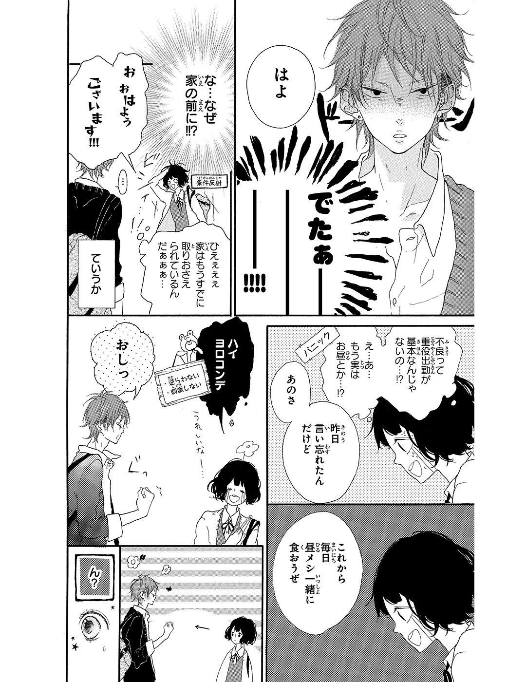 honey 第1話|試し読み_1_1-15
