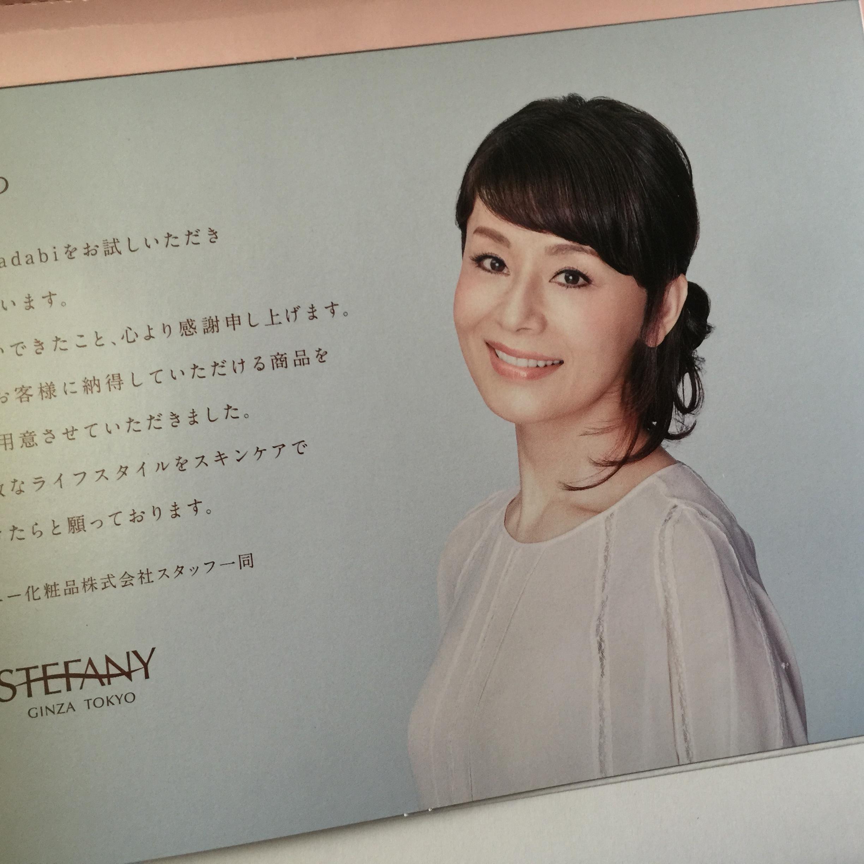 『suhadabi』銀座ステファニー化粧品_1_3