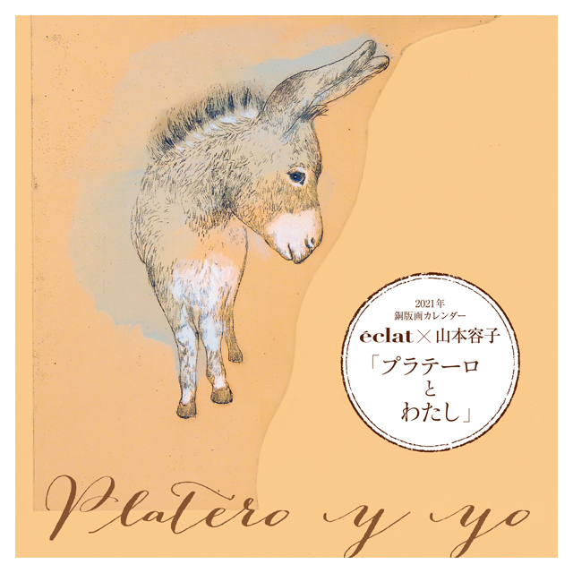eclat×山本容子さんの2021年銅版画カレンダー「プラテーロとわたし」