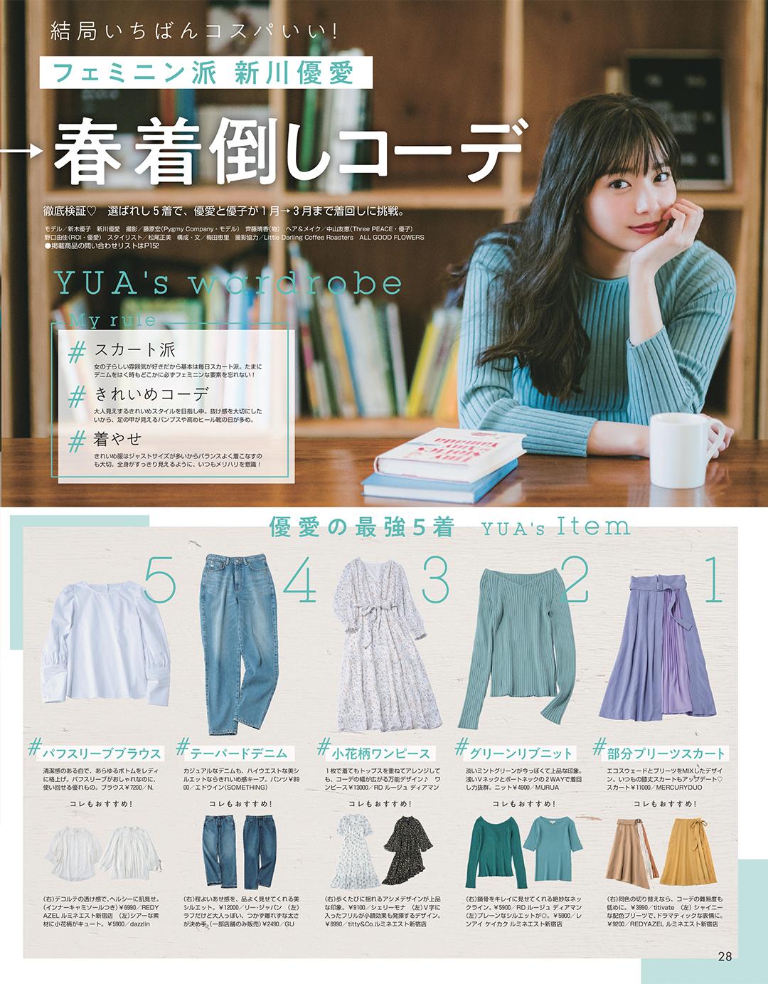 新川優愛×新木優子 最強5着の今→春着倒しコーデ