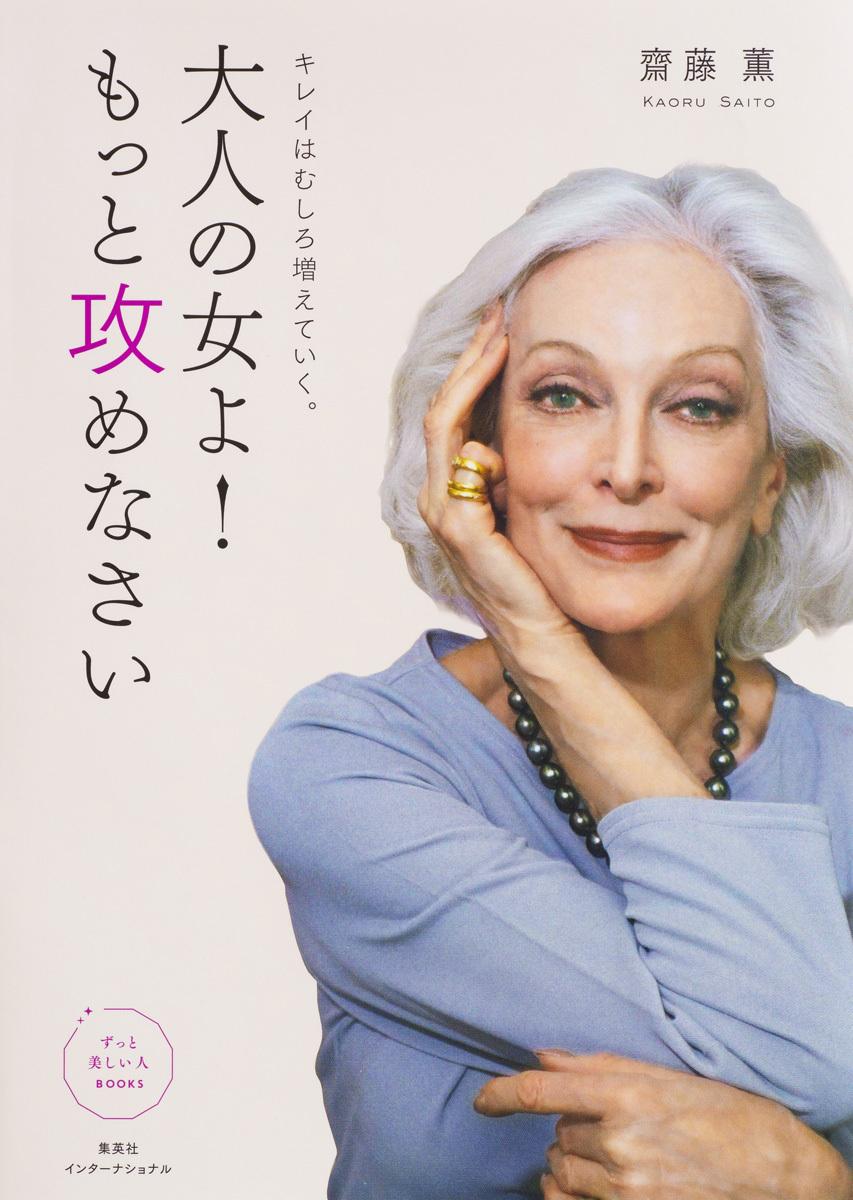 齋藤薫さんの本