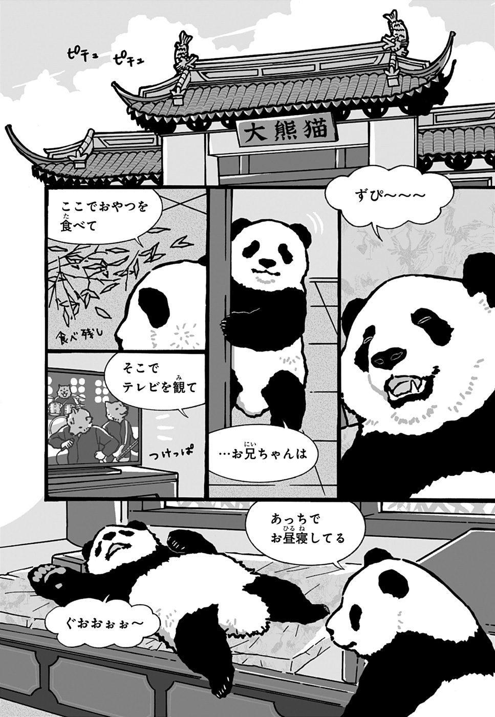 しろくまカフェ today's special 漫画試し読み2