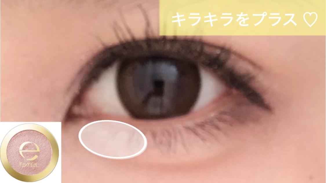 【タレ目メイク ② 】完成!コレを見たらあか抜けちゃう?!_1_3-7