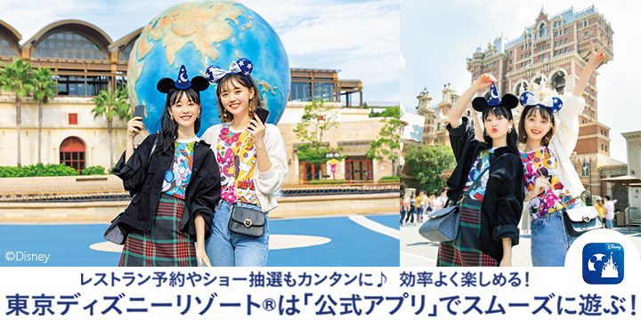 レストラン予約やショー抽選もカンタンに♪ 効率よく楽しめる!東京ディズニーリゾート®は「公式アプリ」でスムーズに遊ぶ!