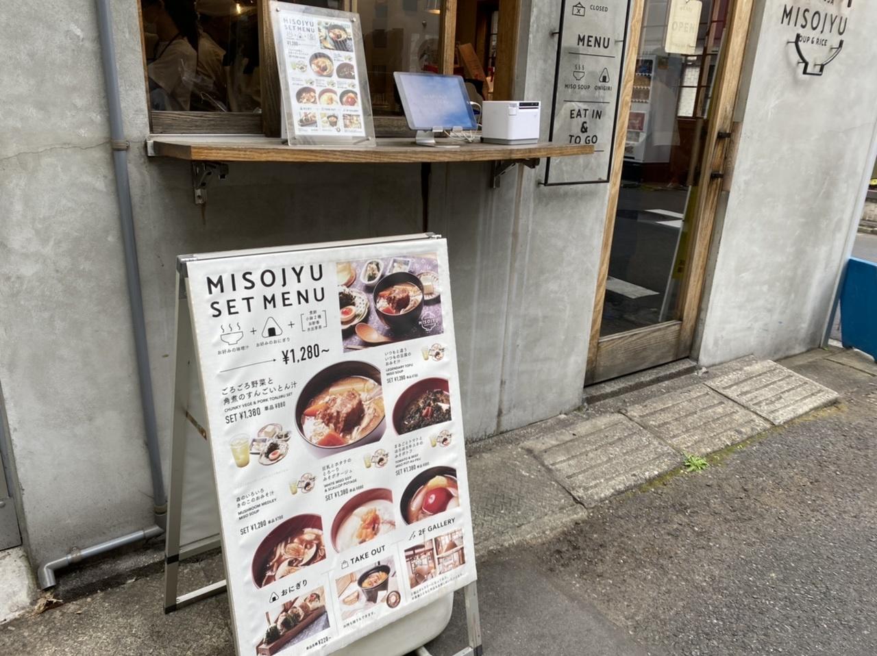【浅草】お味噌汁専門店☀︎_1_3