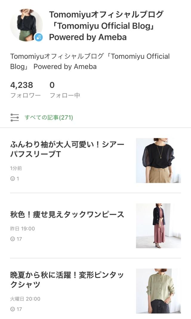 ふんわり袖が大人可愛い!パフスリーブTシャツ【tomomiyuコーデ】_1_11
