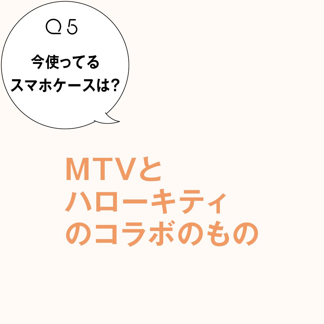 日向坂46&ノンノモデル、佐々木美玲のバッグ&スマホの中身をのぞき見!_1_2-5