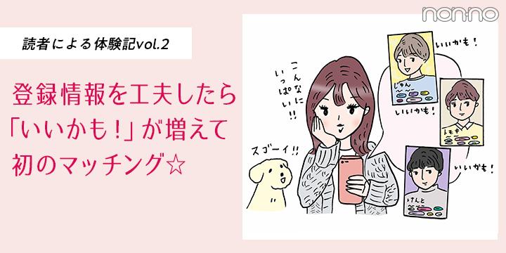 恋活PR16ノンノウェブスライダー