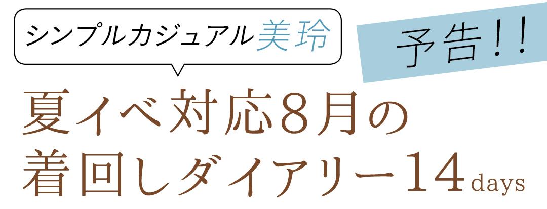 シンプルカジュアル美玲 夏イベ対応8月の着回しダイアリー14days 予告!!