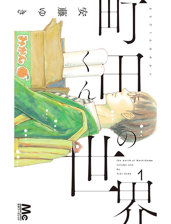 町田くんの世界 漫画試し読み1