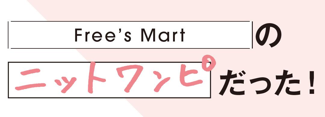 Free's Martのニットワンピだった!