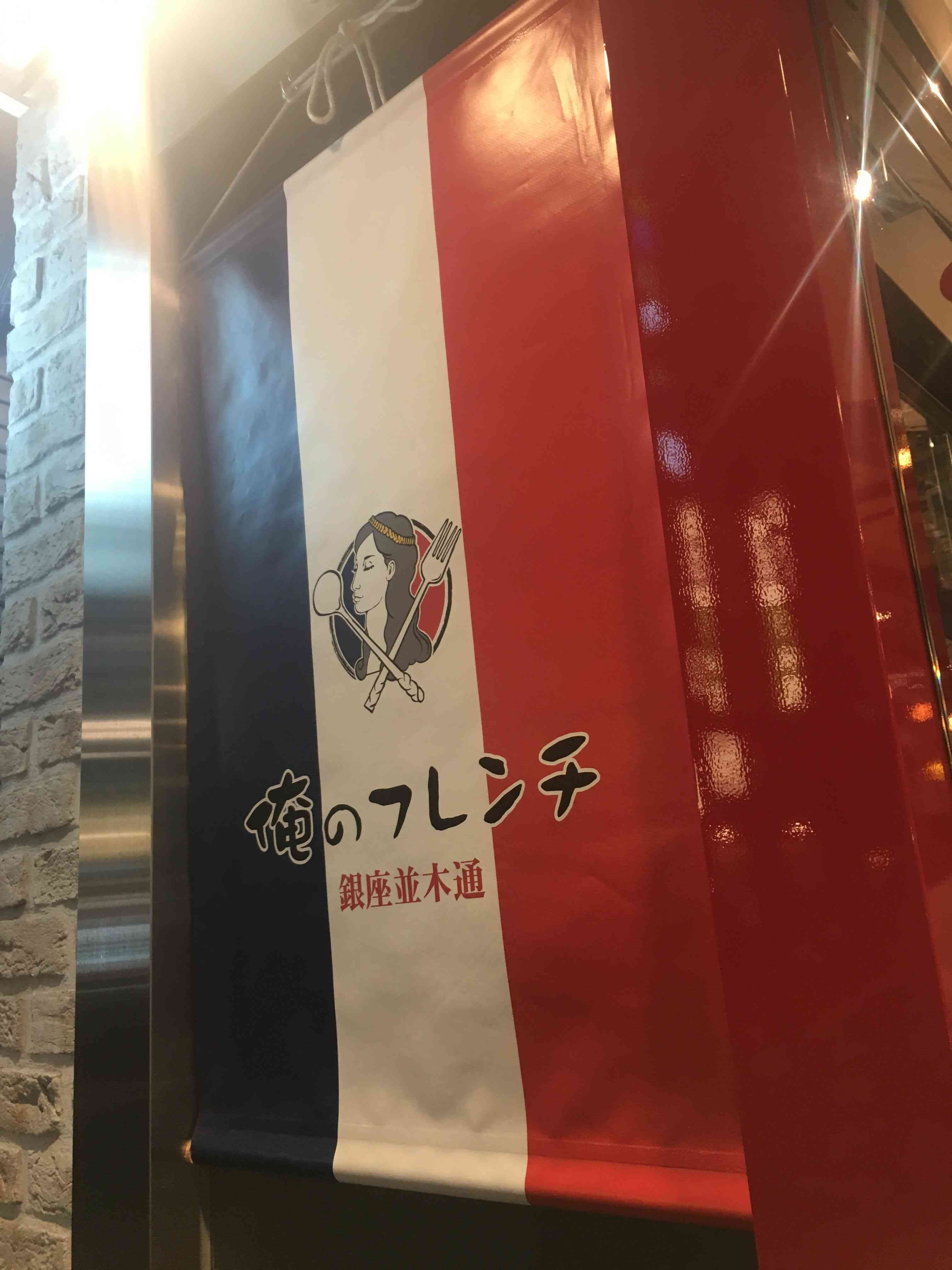 俺のフレンチ♡銀座並木通り店がオススメな理由_1_1