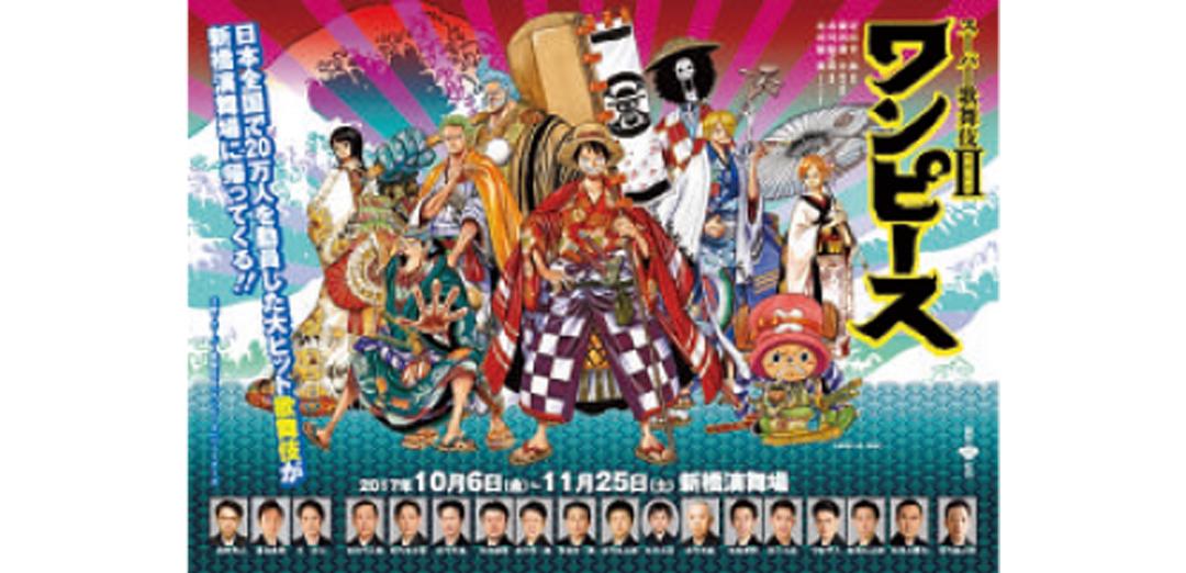 スーパー歌舞伎Ⅱ『ワンピース』出演!中村隼人さんインタビュー【Check The Hits!】_1_2