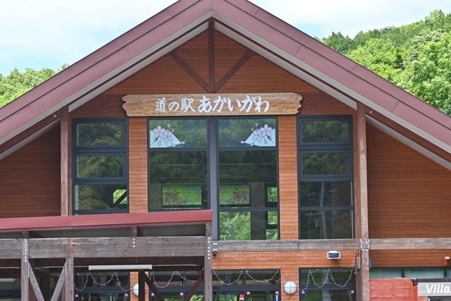 赤井川村の道の駅