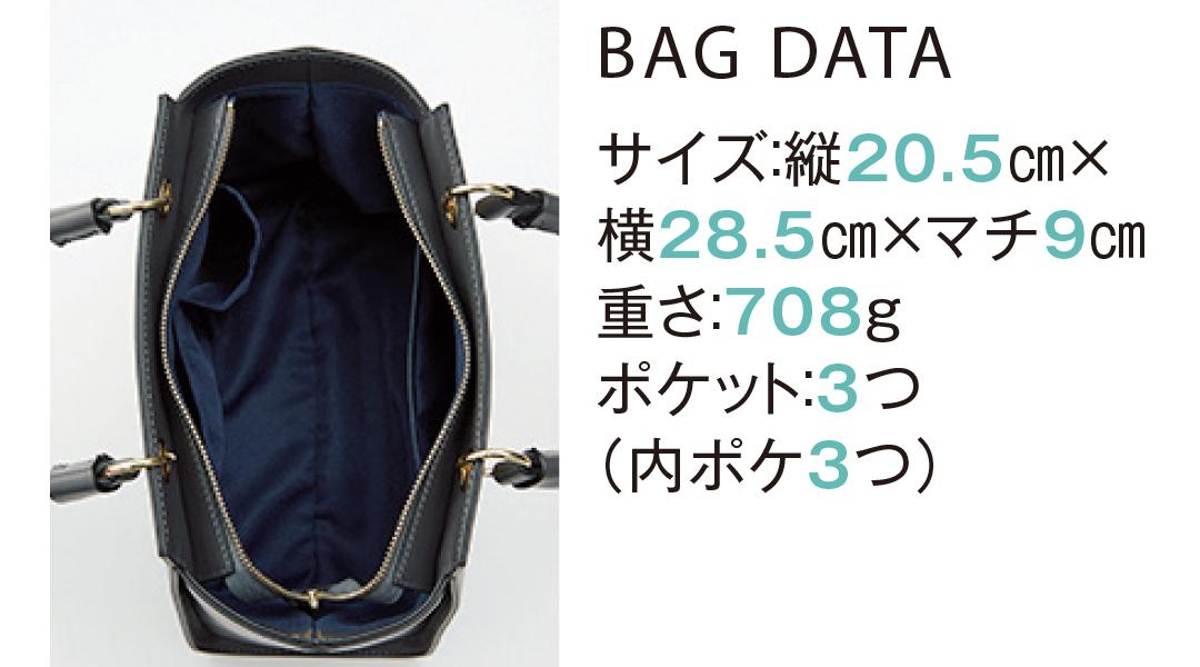 BAG DATA サイズ:縦20.5cm×横28.5cm×マチ9cm重さ:708gポケット:3つ(内ポケ3つ)