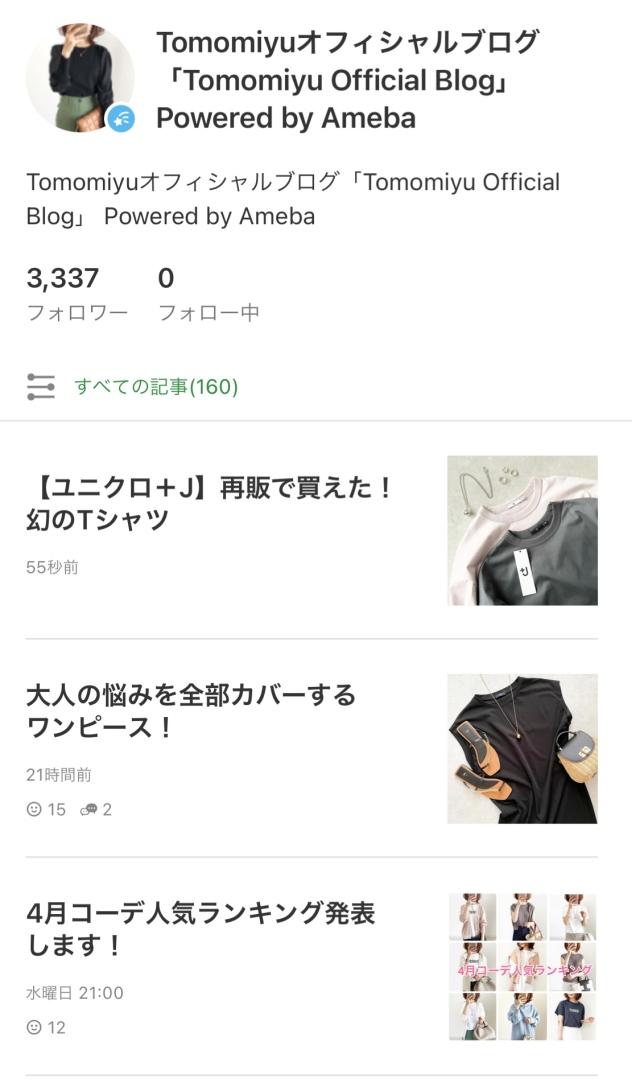 『ユニクロ+J』再販で買えた!幻のTシャツ【tomomiyuコーデ】_1_11