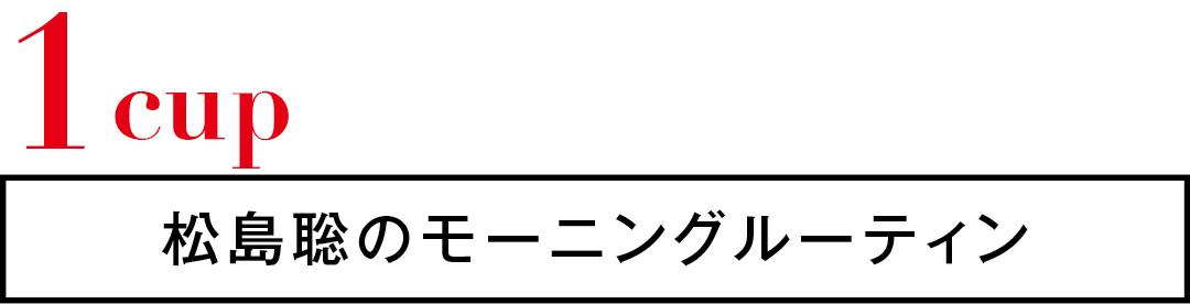 1cup 松島聡のモーニングルーティン
