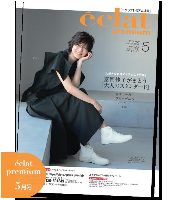 【エクラプレミアム5月号カタログ】定番アイテムを更新!富岡佳子がまとう「大人のスタンダード」、E by éclat着回し、大人気スタイリスト企画など
