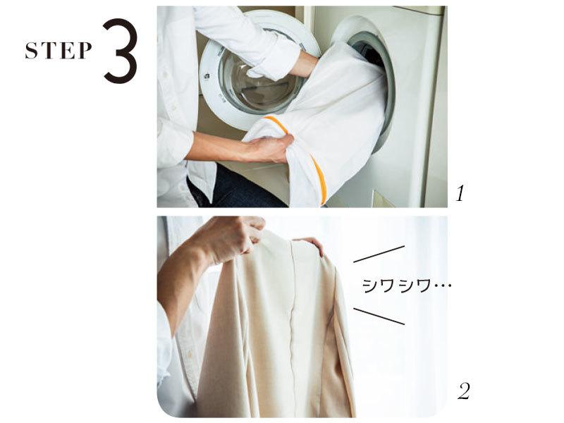 洗濯王子がゼロから徹底レクチャー!  お仕事服を洗ってみました!_1_3-3