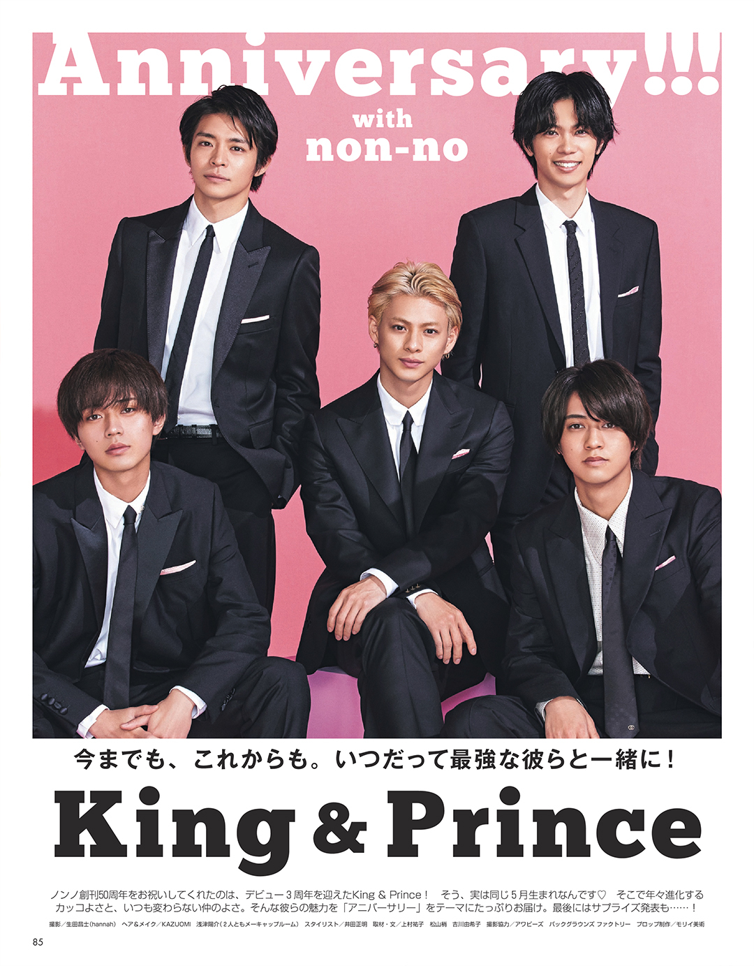 King & Prince Anniversary with non-no