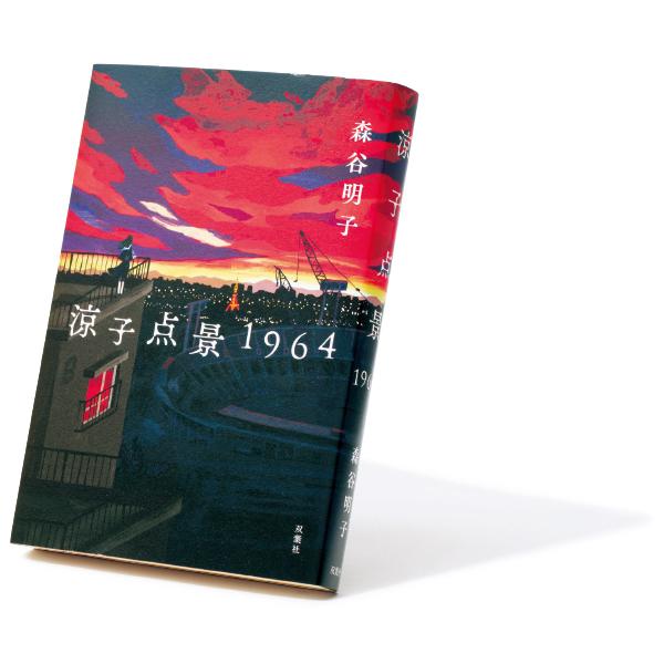 『涼子点景1964』森谷明子