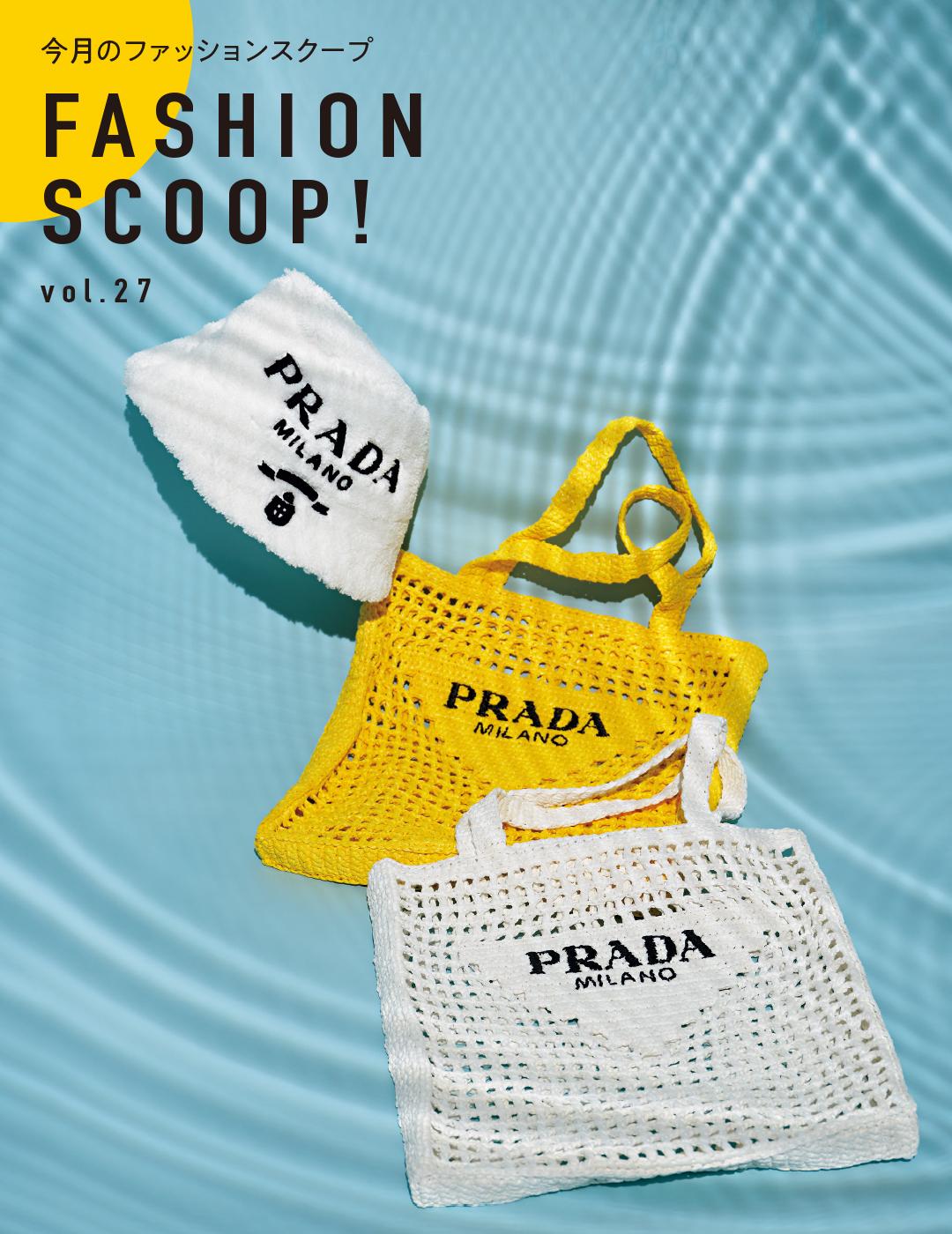 今月のファッションスクープ FASHION SCOOP! vol.27