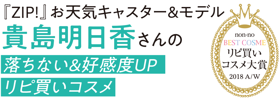 『ZIP!』お天気キャスター&モデル 貴島明日香さんの落ちない&好感度UP リピ買いコスメ