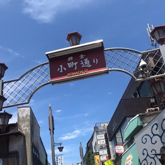 《女子旅 in 鎌倉☆》のすすめ♪_1_1
