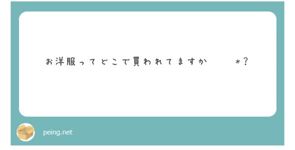 【質問箱】お返事まとめ!その1⋆*_1_11