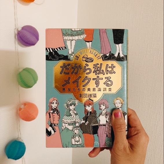 秋ファッションのヒントにしたい、8月に読んだ本から得た刺激①_1_1