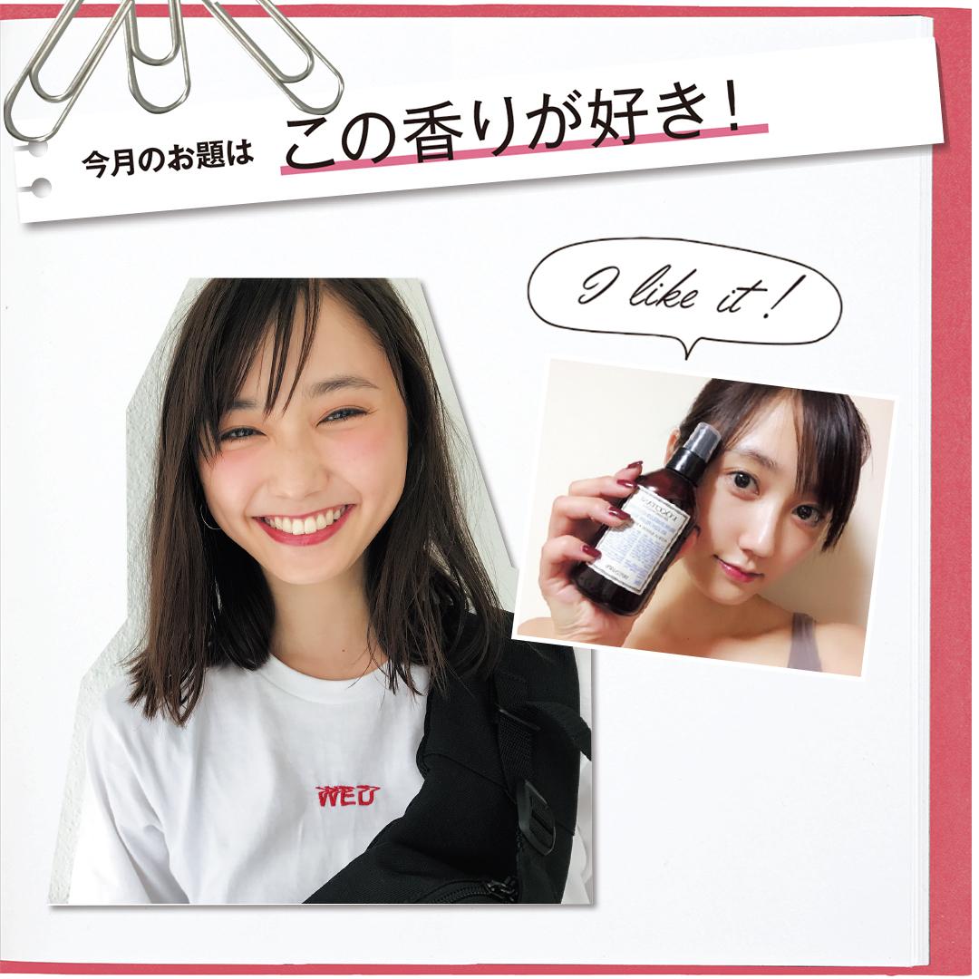 鈴木友菜の好きな香りって?★Models' Clipまとめ★⑤_1_1-1