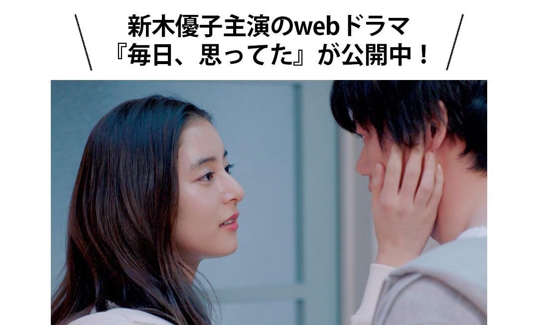 新木優子主演のWebドラマ『毎日、思ってた』が公開中!