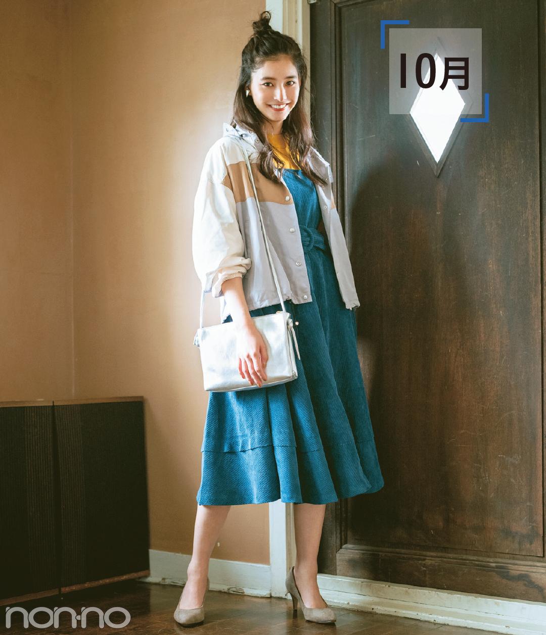 新木優子が着回す! スカートにもできる2wayジャンスカコーデ、夏から10月まで★_1_2-3