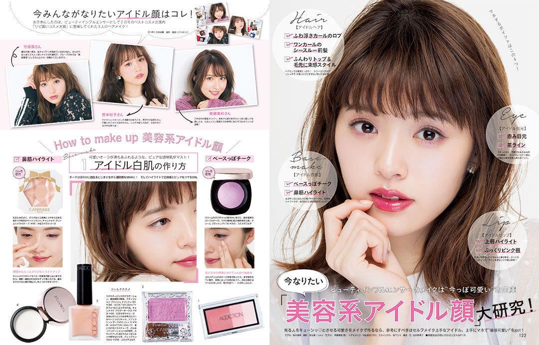 「アイドル美容」の新しい価値【今ドキ若者調査Vol.9】_1_1