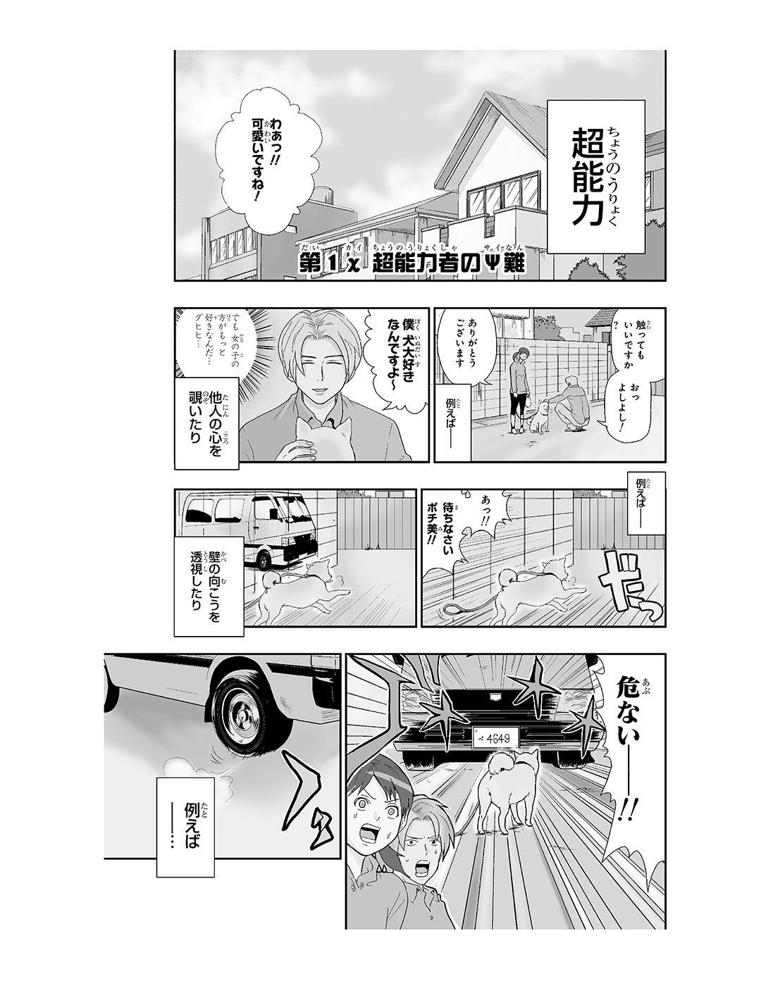 斉木楠雄のΨ難 第1話|試し読み_1_1-1