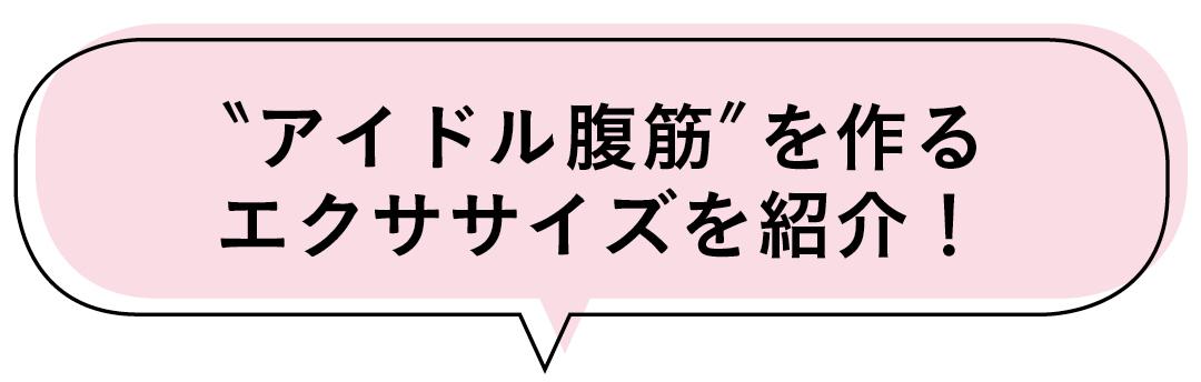 """""""アイドル腹筋""""を作るエクササイズを紹介!"""