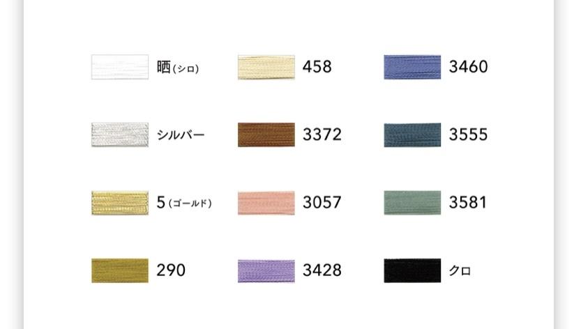 【靴下屋】刺繍でつくるオリジナル靴下の糸は、12色から選ぶことができます