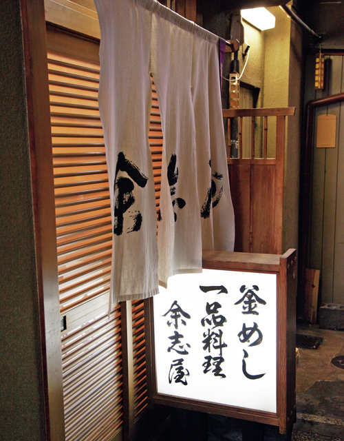 京都先斗町の名店! 余志屋の「季節のおばんざい」【京都、あの店のあの一品】_1_1-3