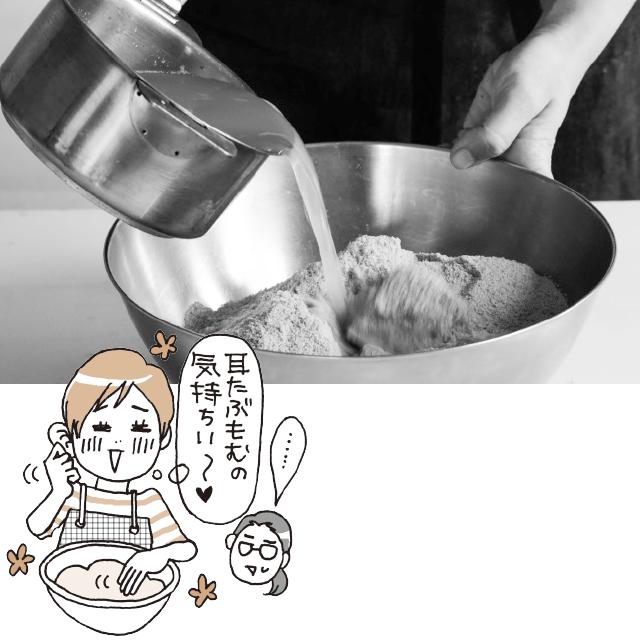 ぬかに塩水を入れてよく混ぜる