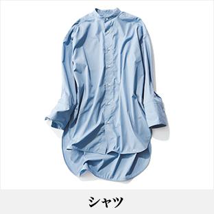 40代に似合うシャツのファッションコーデ